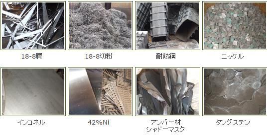 18-8屑 18-8切粉 耐熱鋼 ニッケル インコネル 42%Ni アンバー材 シャドーマスク タングステン