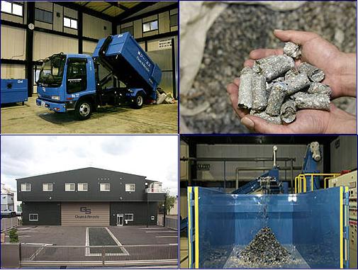 株式会社ジーエス 産業廃棄物 収集運搬 RPF製造 会社外観写真
